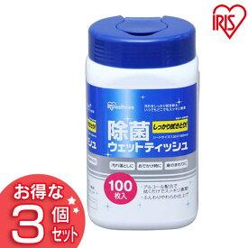 【3個セット】除菌ウェットティッシュ ボトル RWT-AB100 アイリスオーヤマ