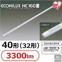 送料無料 直管LEDランプ ECOHiLUX HE160S 40形(32形) 3300lm LDG32T・D/23/33/16S LDG32T・N/22/33/...