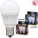 LED電球 E17 40W 広配光 昼白色 LDA4N-G・電球色 LDA5L-G 2個セット アイリスオーヤマあす楽対応 電球 アイリス E17口金 間接照明 照明 天井 省エネ ledランプ le