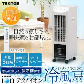【あす楽】冷風扇 小型 リモコン TEKNOS TCI-007I冷風機 冷風扇 小型 冷風機 家庭用 冷風扇風機 タイマー切 キャスター付き イオン付き 風量調整 消臭 除菌 省エネ 冷風機 季節家電 おすすめ【D】