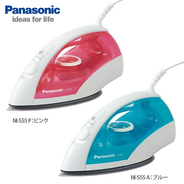 Panasonic〔パナソニック〕 スチームアイロン NI-S55 A・P ブルー・ピンクスチームアイロン パナソニック アイロン パナソニック チタンコート 軽い U型【TC】【K】