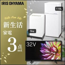 家電セット 新生活 3点セット 冷蔵庫 118L + 洗濯機 5kg + テレビ 32型 送料無料 家電セット 一人暮らし 新生活 新品 アイリスオーヤマ [shins]