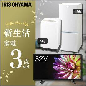 家電セット 新生活 3点セット 冷蔵庫 156L + 洗濯機 5kg + テレビ 32型 アイリスオーヤマ冷蔵庫 一人暮らし 洗濯機 一人暮らし 冷蔵庫 洗濯機 セット 家電 新生活 セット 家電 新品 送料無料[shins]