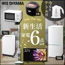 【今ならケトル付き】家電セット 新生活 6点セット 冷蔵庫 156L + 洗濯機 5kg + 電子レンジ 17L ターンテーブル + 炊…