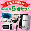 《新生活応援》【冷蔵庫 118L・洗濯機 5.5kg・電子レンジ・炊飯器 3合・掃除機】の5点セット!アイリスオーヤマ ハイ…