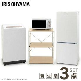 家電セット 新生活 3点セット 冷蔵庫 156L + 洗濯機 5kg + 電子レンジ フラットテーブル 18L アイリスオーヤマ送料無料 家電セット 一人暮らし 新生活 新品 冷蔵庫 洗濯機 セット 新品 [shins][cpir][jku]