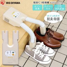 くつ乾燥機 アイリスオーヤマ カラリエ 脱臭靴乾燥機 乾燥機 上履き 上靴 乾燥機オゾン 脱臭 ブーツ くつ乾燥機 除菌 シューズ くつ乾燥機 アイリス くつ乾燥器 梅雨 SDO-C1-C【予約】