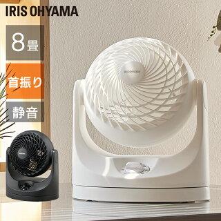 サーキュレーターおしゃれアイリスオーヤマ扇風機小型首振り静音8畳左右首振り換気衣類乾燥部屋干し送風機ダイヤル式上下角度調整卓上扇風機省エネ節電首ふり空気循環コンパクト静か軽量