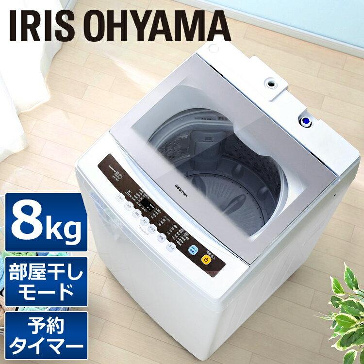 全自動洗濯機 8.0kg IAW-T801 アイリスオーヤマ洗濯機 8kg 縦型 予約機能 タイマー 給水ホース 単身 新生活 一人暮らし 節電 節水 ホワイト インバーター式 部屋干し チャイルドロック お手入れ簡単 シンプル[shin][cpir][jku]