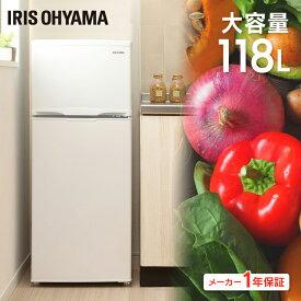【あす楽】冷蔵庫 118L アイリスオーヤマミニ冷蔵庫 小型冷蔵庫 2ドア 一人暮らし 単身 二人暮らし 小型 コンパクト 大容量 冷蔵庫 冷蔵 静音 天板 直冷式 ノンフロン 送料無料 ホワイト AF118-W