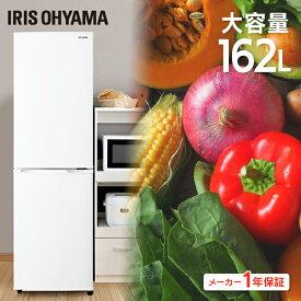 【あす楽】冷蔵庫 冷凍庫 大型 162L アイリスオーヤマ一人暮らし 二人暮らし 2ドア 大容量 省エネ エコ 冷凍冷蔵庫 ノンフロン 冷蔵 保存 右開き クリアケース 収納 ホワイト AF162-W