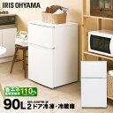 【あす楽】冷蔵庫 小型 2ドア 90L アイリスオーヤマ IRR-90TF-W冷蔵庫 ミニ ミニ冷蔵庫 一人暮らし 冷蔵庫 2ドア 食糧…
