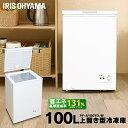 冷凍庫 100L アイリスオーヤマ冷凍庫 冷凍 家庭用 上開き 冷蔵庫フリーザー 冷凍ストッカー フリーザー 温度調節 スト…