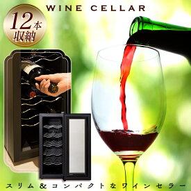 【あす楽】ワインセラー 12本 1ドア APWC-35C家庭用 小型 業務用 ワイン 冷蔵庫 温度調整 タッチパネル パネル操作 ペルチェ冷却 振動が少ない 静音 低消費電力 LEDライト付き 設定簡単 高級感 おしゃれ スリム ミラーガラス SIS 【D】