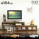 テレビ台 伸縮 ローボード 収納付き 引き出し 幅(105〜184cm)テレビボード AVボード TVボード コーナー おしゃれ TV台…