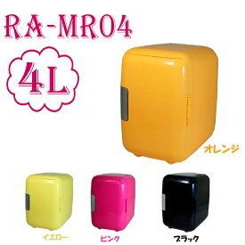 ミニ冷温庫4L RA-MR04冷蔵庫 保温庫 小型 4L ラマス RAMASU グリーン・オレンジ・ピンク・ブラック【TD】 【代引不可】