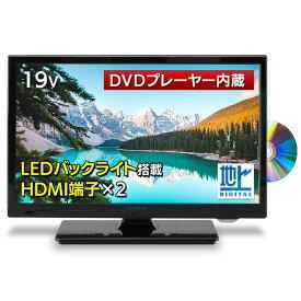 テレビ 19型 19v 19インチ ハイビジョン DVD内蔵 Grand-Line 地上デジタル液晶テレビ 一人暮らし テレビ 19型 ックライト dvd内蔵 テレビ 19インチ DVDプレーヤー内蔵 HDMI端子 GL-19L01DV【D】