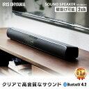 最安値に挑戦♪サウンドバー テレビ スピーカー Bluetooth アイリスオーヤマ ステレオスピーカー テレビ用 ブルートゥ…