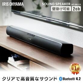テレビ スピーカー サウンドバー Bluetooth アイリスオーヤマサウンドバー テレビ サウンドバースピーカーBluetooth HDMI ホームシアター リモコン USB ワイヤレス AUX 壁掛け スピーカー 高音質 ゲーム 映画 光デジタル入力 HT-SB-115