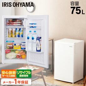 【あす楽】冷蔵庫 75L 1ドア アイリスオーヤマミニ冷蔵庫 小型 冷蔵庫 一人暮らし ノンフロン 小型冷蔵庫 単身 コンパクト 直冷式 耐熱天板 省スペース 寝室 人気 おすすめ 送料無料 ホワイト AF75-W[shin]
