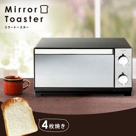 【あす楽】オーブントースター アイリスオーヤマ トースター オーブン 4枚焼き ミラー調 鏡面 食パン ピザ お餅 トースト 無段階温度調整 上下ヒーター パンくずトレー タイマー設定 お手入れ簡単 おしゃれ 一人暮らし POT-413-B【D】