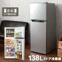 冷蔵庫 2ドア 138L ARM-138L02WH・SL・BK送料無料 冷蔵庫 大型 冷蔵庫 1人暮らし 冷蔵庫 左開き シルバー ブラック ホ…