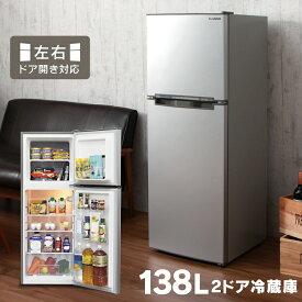 冷蔵庫 2ドア 138L ARM-138L02WH・SL・BK送料無料 冷蔵庫 大型 冷蔵庫 1人暮らし 冷蔵庫 左開き シルバー ブラック ホワイト 左右ドア開き 単身用 静音 冷蔵庫 おしゃれ 人気 おすすめ 耐熱天板 【D】[電set]