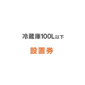 冷蔵庫あんしん設置サービス 冷蔵庫設置券 【対象商品:100L以下】【代引き不可】