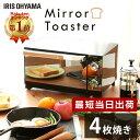 [クーポン利用で4,030円]トースター 4枚焼き アイリスオーヤマ オーブントースター 1300W 1台4役 ミラー調 おしゃれ …