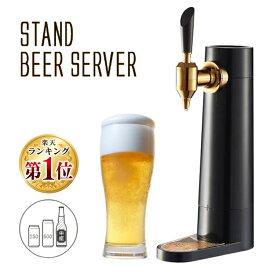ビールサーバー 家庭用 スタンド型ビールサーバー 2021年モデル グリーンハウス 超音波式 自宅 缶ビール 瓶ビール 充電式 コードレス 宅飲み クリーミー おいしい 父の日 母の日 敬老の日 プレゼント beer ビアサーバー ギフト GH-BEERS-BK【D】【B】