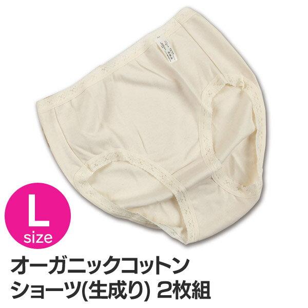 【TC】【日本製】オーガニッ・Nコットンショーツ(生成り) Lサイズ 2枚組 肌着 パンツ レディースインナー やわらか【送料無料】