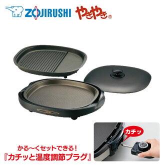 ZOJIRUSHI hot plate EA-BG20 TA