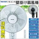 【あす楽対応】テクノス〔TEKNOS〕 扇風機 壁掛け リモコン式 直径30cm 5枚羽根 KI-W301RK KI-W279R送料無料 サーキュレーター 壁掛け扇風機 首振り リモコン タイマー 壁