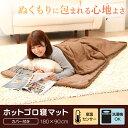 ホットゴロ寝マット MORITA カバー付き MM-K18CTRホットマット 一人用 ホットカーペット ごろ寝マット ひとり用 滑り…