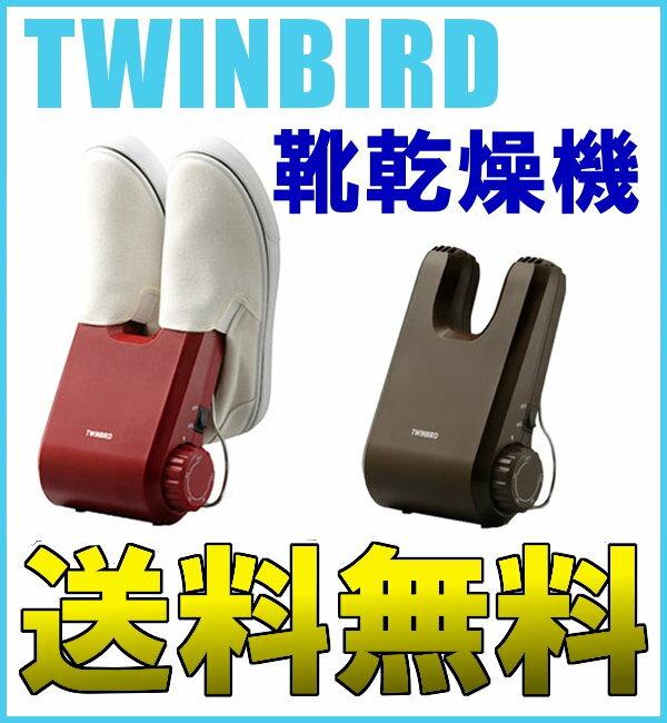 【あす楽】TWINBIRD ツインバード くつ乾燥機 SD-4546R SD-4546BR レッド ブラウン送料無料 靴乾燥機 靴 乾燥機 除菌 脱臭 乾燥 くつ乾燥機 乾燥器 クツ乾燥機 スニーカー ブーツ 革靴 上靴 シューズ メンズ レディース【D】