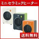 TEKNOS テクノス ミニセラミックヒーター 300W TS-300 TS-310 TS-320 ホワイト グリーン オレンジ送料無料 暖房 ヒーター トイレ...