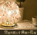 【おしゃれ 照明】Bloom ブーケテーブルライト【間接照明 ロココ調 インテリア照明 】キシマ GEM-6898【DC】【B】【送料無料】