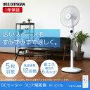 【あす楽】扇風機 DC アイリスオーヤマ ホワイト PF-401FD-W扇風機 おしゃれ 扇風機 dc 扇風機 リモコン モード切替 …