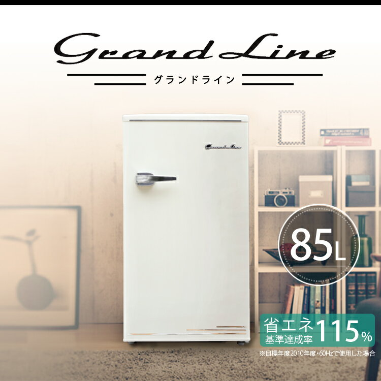 【あす楽】 1ドア冷凍冷蔵庫 レトロ 85L Grand-Line ARD-85LG・LW・LB送料無料 冷蔵庫 一人暮らし 冷蔵庫 小型 冷蔵庫 レトロ 単身 コンパクト 1ドア 85L クラシック ライトグリーン レトロホワイト オールドブラック【D】 [cpir]