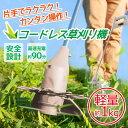 ベルソス コードレス草刈り機 VS-GE03 D VS送料無料 草刈り機 電動 草刈機 本体 充電式 コードレス 軽量 芝刈機 芝刈…