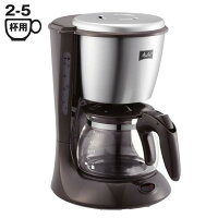【Melittaコーヒーメーカー】ドリップ式コーヒーメーカーエズ5杯用【ドリップコーヒー】メリタジャパンSKG56-T【D】