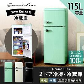 【あす楽】冷蔵庫 2ドア レトロ Grand-Line 115L送料無料 レトロ冷蔵庫 冷蔵庫 大型 2ドア冷蔵庫 冷蔵庫 おしゃれ 冷蔵庫 一人暮らし ライトグリーン ホワイト オールドブラック 人気 おすすめ ARE-115LG・LW・LB【D】