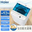 全自動洗濯機 4.5Kg Haier JW-C45A-W送料無料 全自動式 洗濯機 一人暮らし 洗濯機 4.5Kg 風乾燥 洗濯機風乾燥 ステンレス槽 予約タイマー搭載 ハイアール ホワイト【D】[電