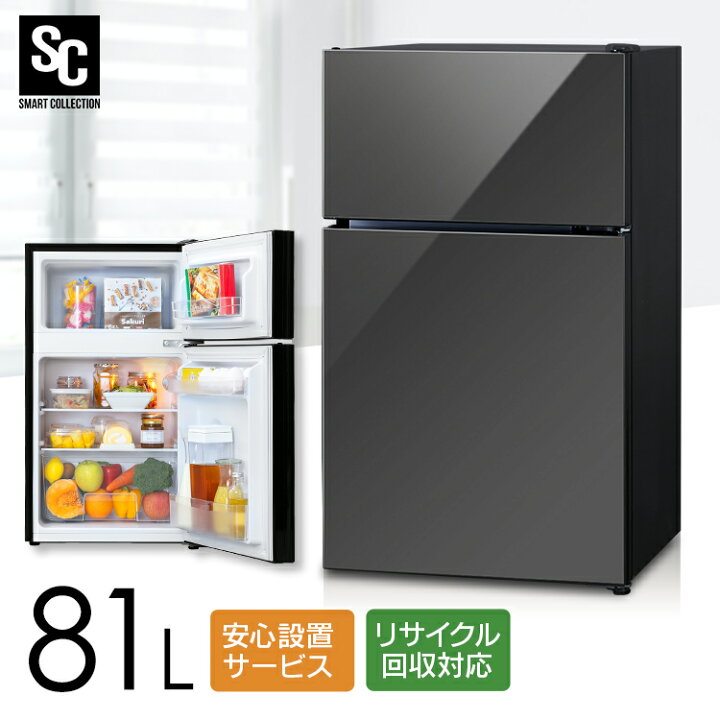 冷蔵庫 ミニ サイズ