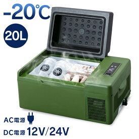 [400円OFFクーポン対象][ポイント5倍★]車載 冷蔵庫 20L -20℃〜20℃ 車載用冷蔵庫 ポータブル 冷蔵庫 小型冷蔵庫 冷凍庫 車用 アウトドア キャンプ スピード冷却 DC12V 24V AC100V USB給電可能 クーラーボックス 家庭用 ミニ冷蔵庫 車中泊 防災 カーキ PCR-20U【D】