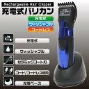 ★★ウォッシャブル充電式バリカン PR-1040 バリカン ヘアカッター 髪 シェーバー 充電式 コードレス 防水 ウォッシャ…