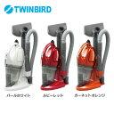 ツインバード TWINBIRD コードレスハンディークリーナー サットリーナサイクロン GX-R HC-5235送料無料 掃除機 サイクロン そうじ サイクロン掃除機 ハンディクリーナー コードレスク