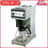 Kalita〔カリタ〕業務用コーヒーメーカー(スタンダード)15杯用KW-15〔ドリップマシンコーヒーマシン珈琲〕【K】【TC】【送料無料】[09ss]