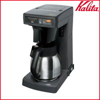 Kalita〔カリタ〕業務用コーヒーメーカー12杯用ET-550TD〔ドリップマシンコーヒーマシン珈琲〕【K】【送料無料】