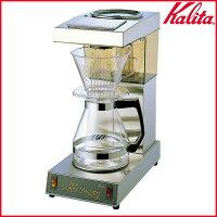 Kalita〔カリタ〕業務用コーヒーメーカー12杯用ET-12N〔ドリ・bプマシンコーヒーマシン珈琲〕【K】【TC】【送料無料】[09ss]